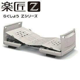 【電動ベッド リクライニングベッド シングル ベッドフレーム ベッド 介護ベッド 在宅 介護 】パラマウントベッド 楽匠Zシリーズ/ベッド レギュラー KQ-7330【ベッドフレームのみ】