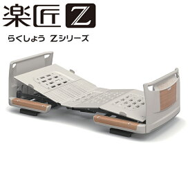 【電動ベッド リクライニングベッド シングル ベッドフレーム ベッド 介護ベッド 在宅 介護 】パラマウントベッド 楽匠Zシリーズ/ベッド レギュラー KQ-7331【ベッドフレームのみ】