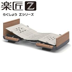 【電動ベッド リクライニングベッド シングル ベッドフレーム ベッド 介護ベッド 在宅 介護 】パラマウントベッド 楽匠Zシリーズ/ベッド レギュラー KQ-7332【ベッドフレームのみ】