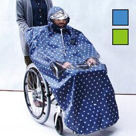 【車椅子用 車いす レインコート カッパ 梅雨 窓付】カイテキプラス 車いす用窓付レインポンチョ / 76555