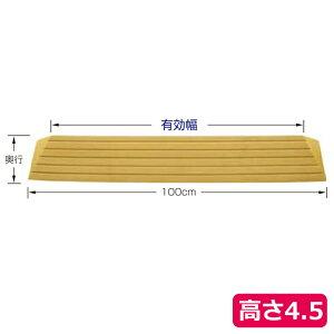 【バリアフリー リフォーム 住宅改修 お掃除ロボ】タッチスロープ 100 / TS100-45 高さ4.5cm