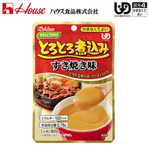 【介護食 介護食品 レトルト やわらか 高齢者 老人】ハウス食品 とろとろ煮込みのすき焼き / 80g