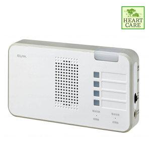 【介護用品 生活支援 呼び出し 送信 センサー】ワイヤレスチャイムランプ付き受信器