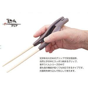 ウインド箸ぞうくんクリア2