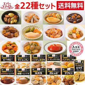 【介護食 区分3 介護食品 舌でつぶせる おいしい セット】エバースマイル ムース食 全22種セット(和食・洋食・中華)
