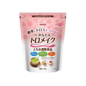 【介護食 とろみ とろみ剤 簡単 嚥下障害】明治 かんたんトロメイク / 400g