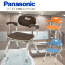 福祉用具 入浴 介護 パナソニック シャワーチェア [ユクリア] ミドルSP回転おりたたみN PN-L41221A・D・BR