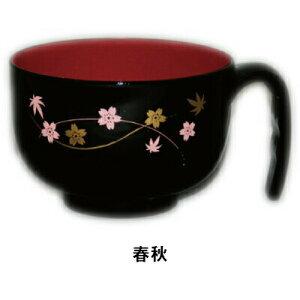 【介護用 介護食器 食洗機可 皿 お椀 持ちやすい】台和 取っ手付き汁椀ミニ(HS-N32)