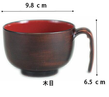 【介護用 介護食器 食洗機可 皿 お椀 持ちやすい】取っ手付き汁椀ミニ(HS-N32)