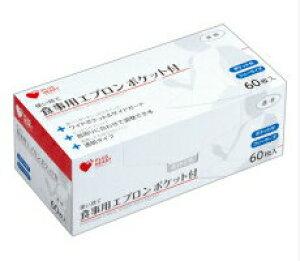 【介護 食事用 エプロン 食べこぼし 高齢者】使い捨て食事エプロン 1ケース10箱入り