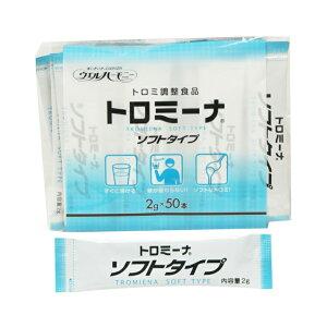 【介護食 とろみ とろみ剤 簡単 嚥下障害】トロミーナ ソフトタイプ / 2g×50本