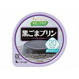 【介護食 介護食品 デザート プリン ゼリー 高齢者 老人】やさしくラクケア 20kcal黒ごまプリン /60g