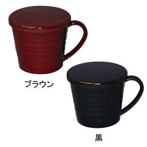 【介護用 コップ マグカップ 福祉 食事 食器 軽量】台和フタ付き軽マグ