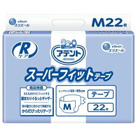 アテントRケアスーパーフィットテープ M /22枚【大人用 介護用 おむつ オムツ 紙おむつ 紙オムツ】