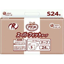 アテントRケアスーパーフィットテープ S / 24枚【大人用 介護用 おむつ オムツ 紙おむつ 紙オムツ】
