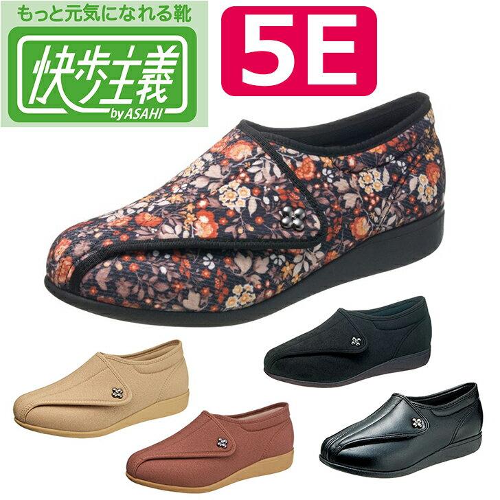 売れ筋商品 翌日配送 介護用品 介護靴 リハビリシューズ 快歩主義 快歩主義 L011 両足ワイズ5E