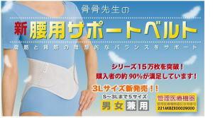 【期間限定クーポン】【送料無料】骨骨先生の新腰用サポートベルト