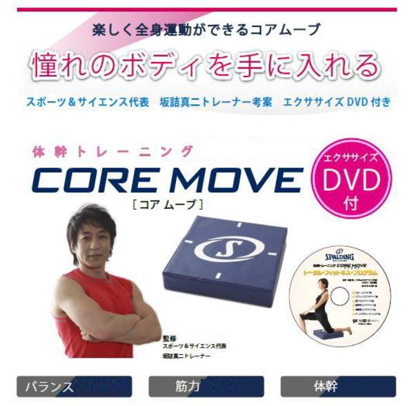【最大500円クーポン】【送料無料】コアムーブ CORE MOVE