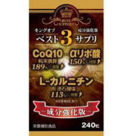 【限定クーポン】キングオブベスト3サプリ αリポ酸 リポ酸 カルニチン L-カルニチン コエンザイムQ10 coQ10 サプリメント サプリ 健康食品
