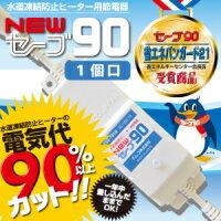 水道凍結防止ヒーター用節電器 NEWセーブ90 1個口用