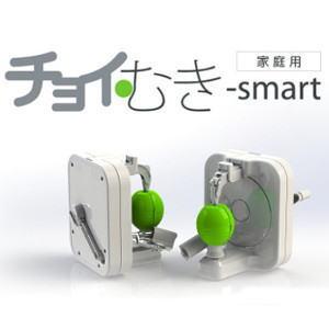 【送料無料】フルーツ皮むき機 チョイむき Smart