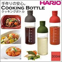 HARIO(ハリオ) クッキングボトル 300ml CKB-300-OG/CKB-300-R/CKB-300-CGR