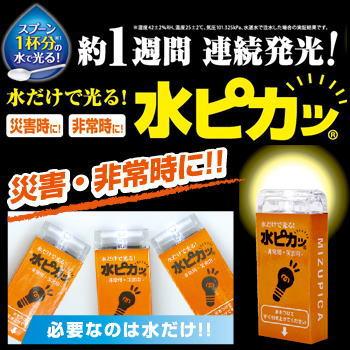 【最大500円クーポン】【送料無料】水だけで光る!水ピカッ×10個セット