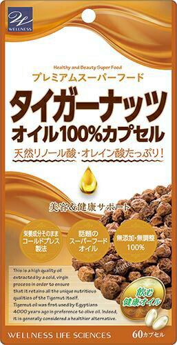【期間限定クーポン】【8個ご注文で1個オマケ!】タイガーナッツオイル100%カプセル