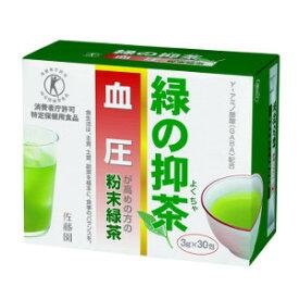 【限定クーポン】緑の抑茶(みどりのよくちゃ)
