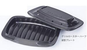 セラミックスグリルロースター ハーフ 波型 グリルパン グリルロースター セラミックス 魚焼 魚焼き器 魚焼き機 ガスコンロ カセットコンロ グッズ おすすめ 人気