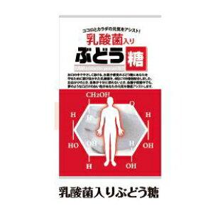【限定クーポン】乳酸菌入りぶどう糖 20粒×10個セット