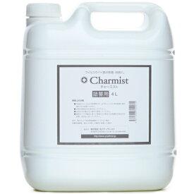 除菌消臭剤チャーミスト 4L 詰替用 除菌剤 次亜塩素酸ナトリウム 除菌 消毒液 消臭 除菌消臭剤 消臭剤 グッズ おすすめ 人気