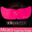 【選べるプレゼント付♪】【送料無料】Micaco (ミカコ) インスパイリングシェイプ 骨盤EMSパッド