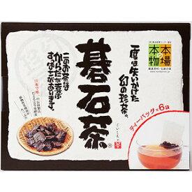 【限定クーポン】碁石茶ティーパック 1.5g×6袋 日本茶 健康茶 大豊の碁石茶 高知県 碁石茶 ごいし茶 大豊 後発酵茶 乳酸菌 カテキン お茶 ドリンク 健康飲料 健康ドリンク