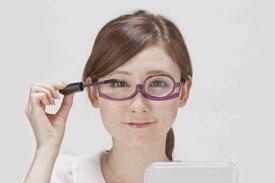 メイクアップグラス 老眼鏡 シニアグラス メガネ メイク 化粧 目の周り お化粧 眉 アイシャドー アイライン マスカラ つけまつ毛 母の日 敬老の日 ギフト 贈り物 グッズ