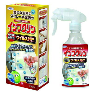 インフクリン 250mL 除菌剤 ウイルス対策スプレー ウイルス対策 スプレー ドアノブ 手すり 便座 蛇口ハンドル スイッチ リモコン グッズ おすすめ 人気