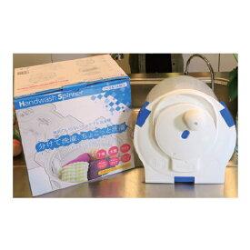 【限定クーポン】【送料無料】小型ドラム式洗濯機 ハンドウォッシュスピナー