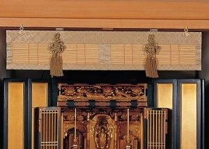 【直送品】【代引き不可】仏壇用簾(すだれ)84×18cm