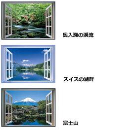 【限定クーポン】NEW おふろの窓ポスター(スイスの湖畔・富士山・奥入瀬の渓流)3点セット