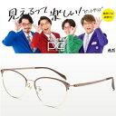 【即納】【あす楽】【プレゼント付】ピントグラス ピンク 純烈 老眼鏡 シニアグラス メガネ 中度 ブルーライトカット …