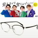 【即納】【あす楽対応】【プレゼント付】ピントグラス ブラック 純烈 老眼鏡 シニアグラス メガネ 中度 ブルーライト…