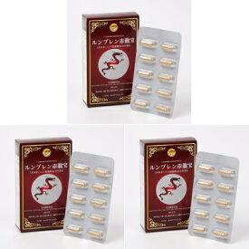 ルンブレン赤龍宝 30粒×3個セット サプリメント ミミズ乾燥粉末 ミミズ 赤ミミズ サプリ カプセル ルンブルクスルベルス 乾燥 粉末 パウダー 栄養機能食品 健康食品 おすすめ 人気