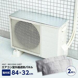 エアコン室外機 遮熱パネル 貼付式 2枚入り エアコン室外機カバー 室外機カバー エアコンカバー エアコン 日除け 室外機カバー 日よけ 直射日光 室外機 遮熱 パネル カバー