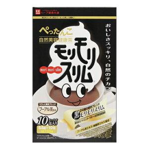 【即納】【あす楽対応】黒モリモリスリム茶 5.5g×10包×3個セット ダイエットティー ダイエットドリンク ハーブ健康本舗 モリモリスリム 茶 ダイエット モリモリスリム茶 プーアル茶 健康茶