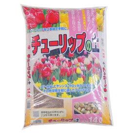 【直送品】【代引き不可】あかぎ園芸 チューリップの土 14L 4袋ご注文後2〜3営業日後の出荷となります
