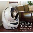 【直送品】【代引き不可】全自動猫トイレ キャットロボット Open Air (オープンエアー)ご注文後2〜3営業日後の出荷となります