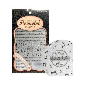 【直送品】【代引き不可】レジンクラブ レジンシール 楽譜と音符 RC-SCO-101ご注文後5〜6営業日後の出荷となります