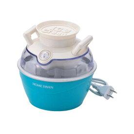 【直送品】【代引き不可】HOME SWAN(ホームスワン) アイスクリームメーカー SIC-25(H)ご注文後5〜6営業日後の出荷となります