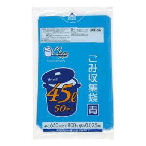 【直送品】【代引き不可】ジャパックス ごみ収集袋45L 青 50枚×12冊 PR56ご注文後、当日〜1営業日後の出荷となります