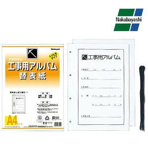 【直送品】【代引き不可】ナカバヤシ 工事用アルバム 替表紙 A4 ア-DKH-151ご注文後3〜4営業日後の出荷となります